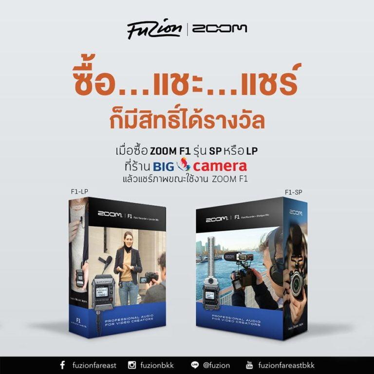 Fuzio Big Camera Promotion