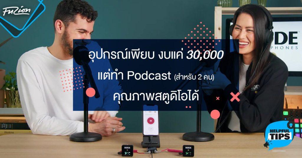 อุปกรณ์เพียบ งบแค่ 30,000 แต่ทำ Podcast