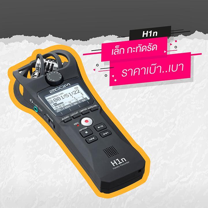 Zoom H1n - เล็ก กะทัดรัด ราคาเบ๊า เบา