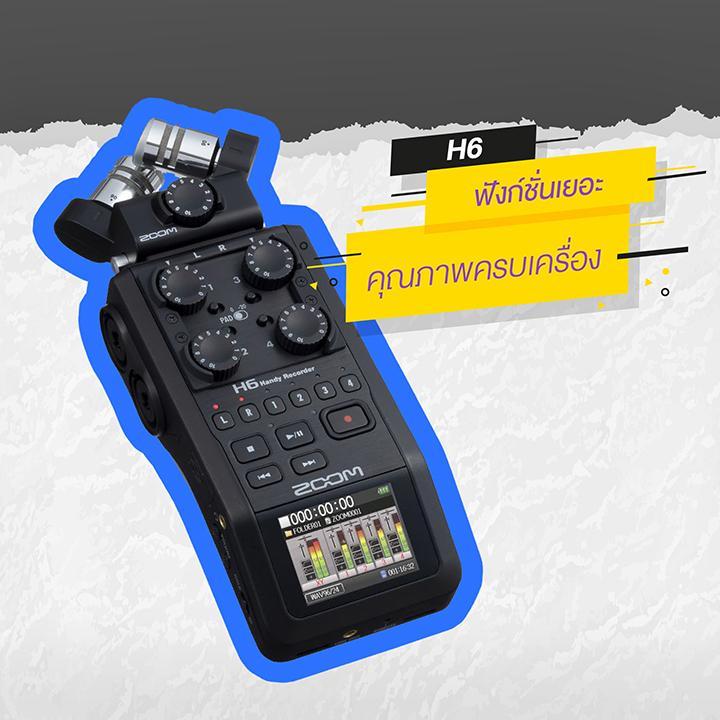 2. Zoom H6 Handy Recorder - ฟังก์ชั่นเยอะ คุณภาพครบเครื่อง