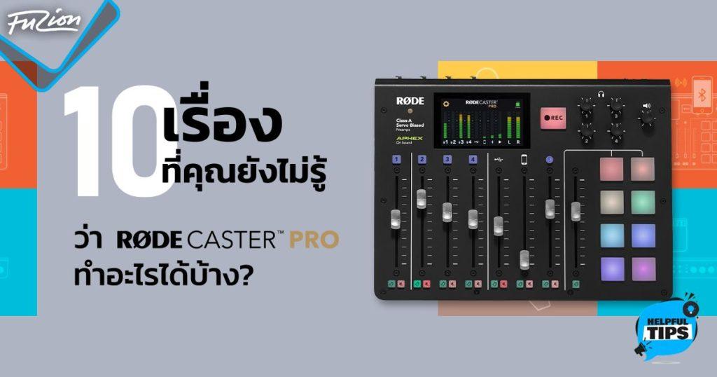 10 เรื่องที่คุณยังไม่รู้ ว่า RodeCaster Pro ทำอะไรได้บ้าง?
