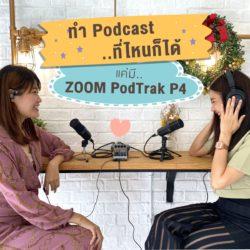 Podtrak P4 - ทำ Podcast ที่ไหนก็ได้