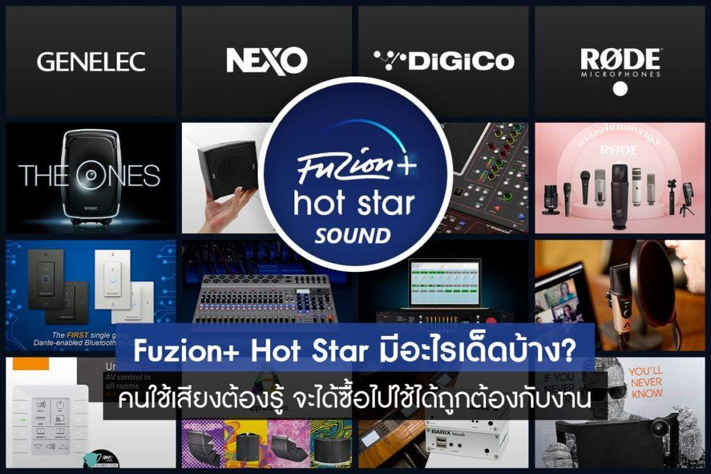 รู้จัก 'Fuzion+ Hot Star Sound' มีอะไรเด็ดบ้าง?