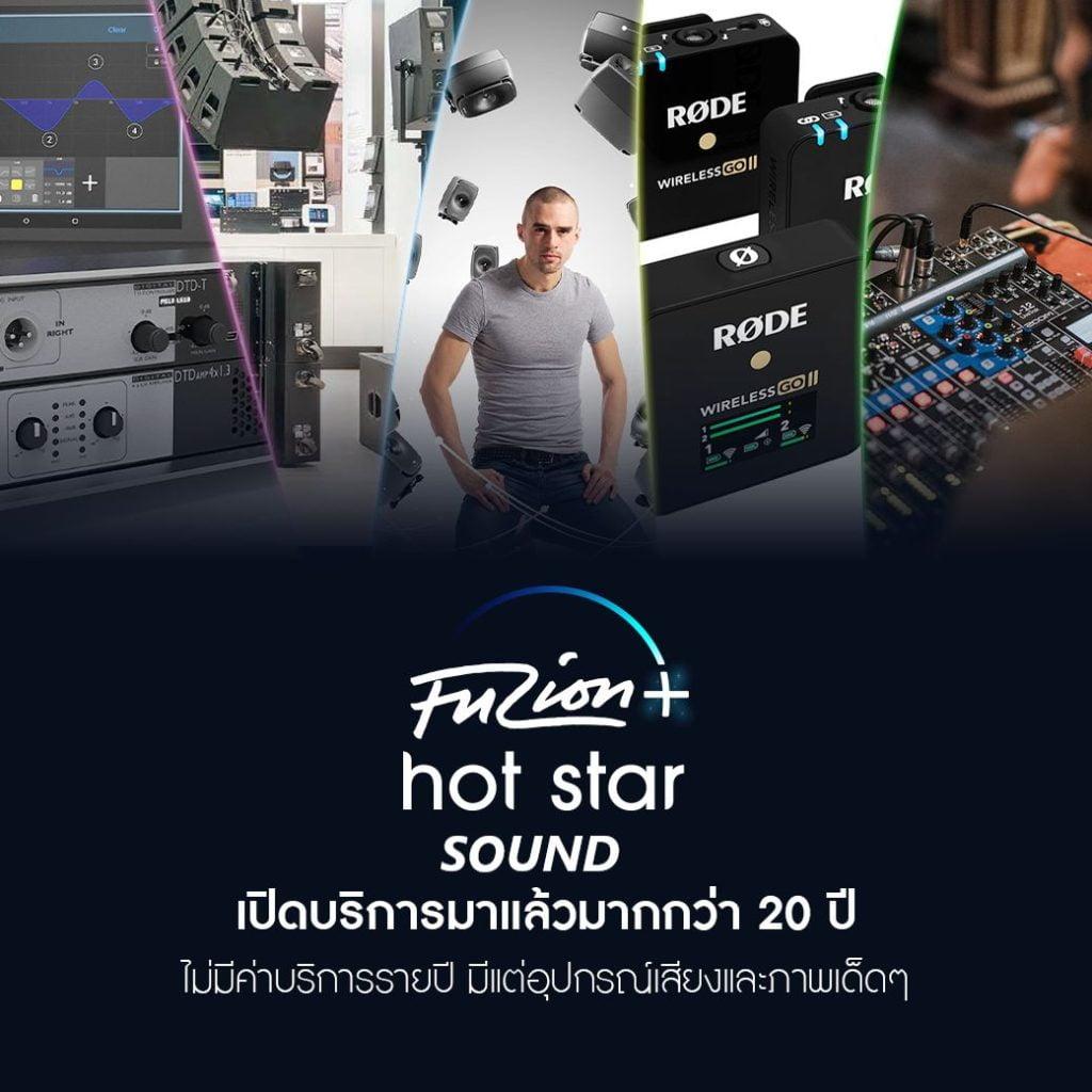 """ฟีเจอร์เด็ดของ """"Fuzion+ Hot Star Sound"""""""