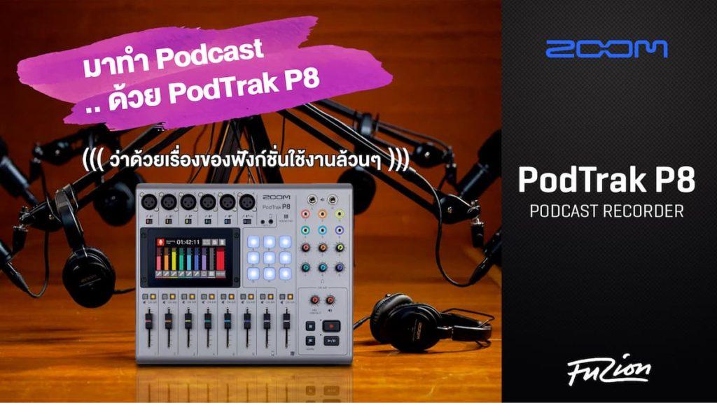 มาทำ Podcast .. ด้วย ZOOM PodTrak P8