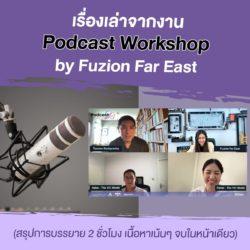 เรื่องเล่า จากงาน Podcast Workshop by Fuzion Far East