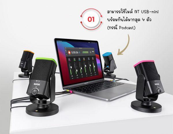 1. สามารถใช้ไมค์ NT USB-mini พร้อมกันได้มากสุด 4 ตัว (กรณีPodcast)
