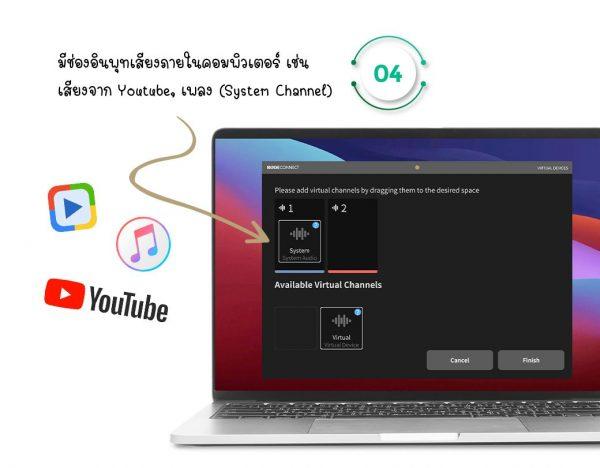4. มีช่องอินพุตเสียงภายในคอมพิวเตอร์ เช่น เสียงจาก YouTube, เพลง (System Channel)